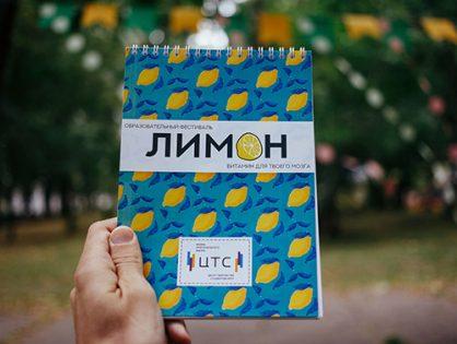 Если жизнь подкинула тебе лимон, сделай из него образовательный фестиваль!
