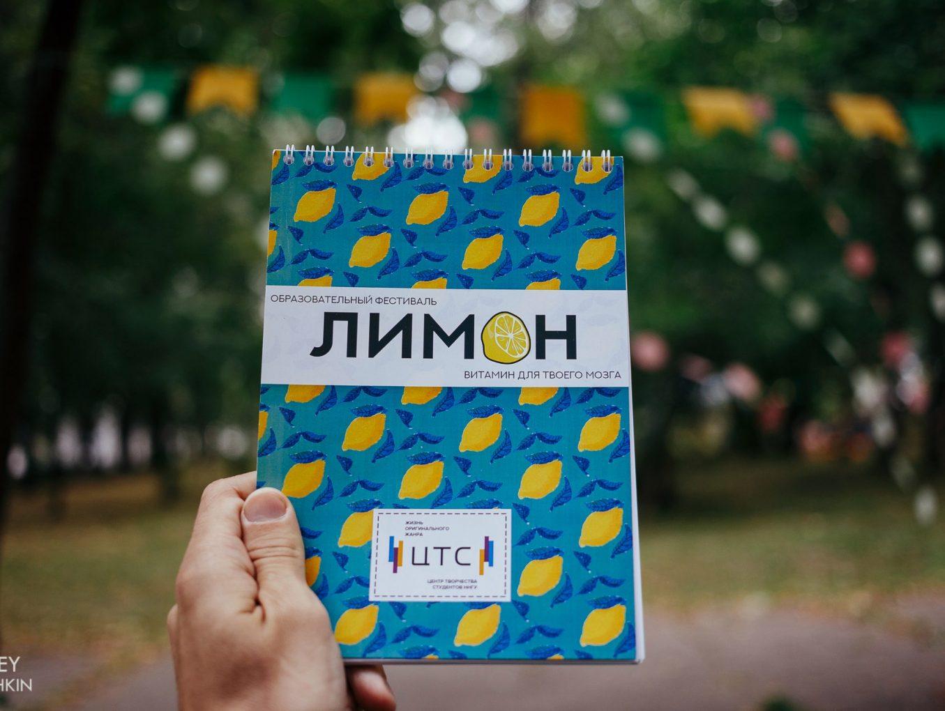 """Образовательный фестиваль """"Лимон"""""""